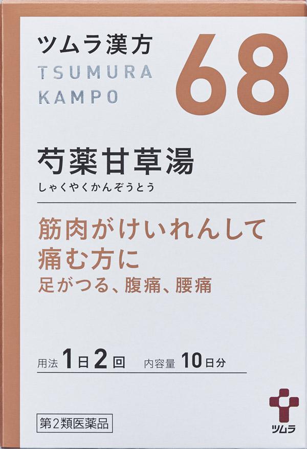 27 効果 ツムラ 漢方薬一覧(ツムラ製品番号順)